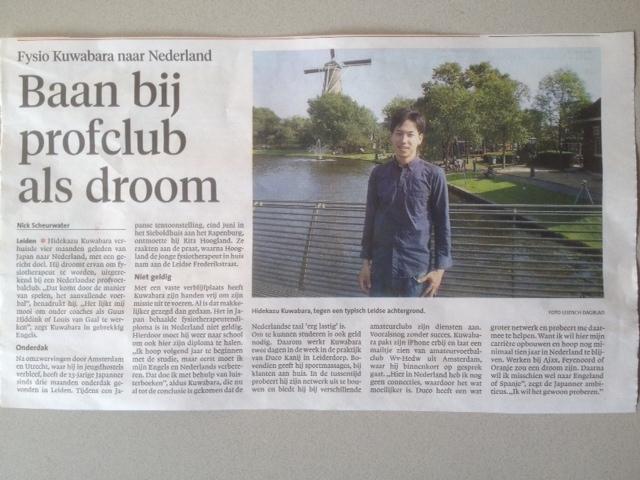 オランダの地元紙で新聞に載りました。
