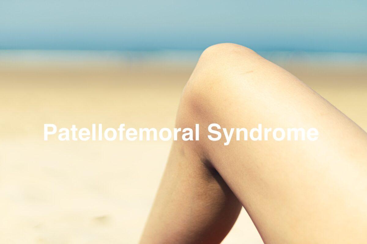 膝蓋大腿疼痛症候群(Patellofemoral Syndrome)