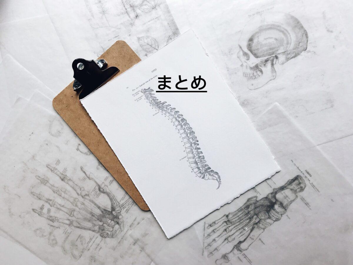 体の連動の作り方