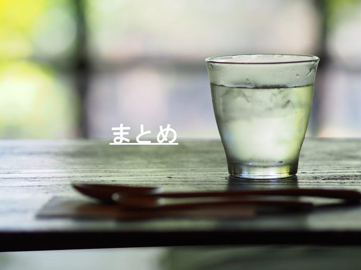 食事中に水を飲む